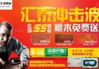 天猫——汇泰官方旗舰店上线 开业大促